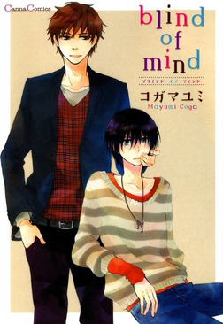 blind of mind-電子書籍
