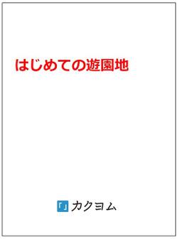 はじめての遊園地-電子書籍