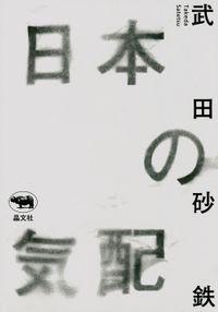 日本の気配(晶文社)