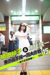 槙田紗子&魚住誠一 東京山手線一周大作戦 vol.15 ~夜の五反田編~