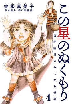 この星のぬくもり 自閉症児のみつめる世界【分冊版】(4)-電子書籍