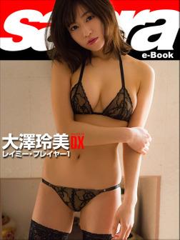 レイミー・プレイヤー1 大澤玲美DX [sabra net e-Book]-電子書籍