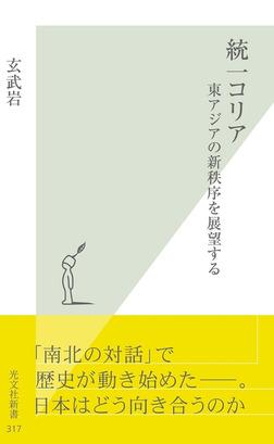 統一コリア~東アジアの新秩序を展望する~-電子書籍