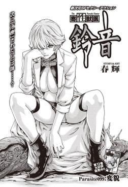 寄性獣医・鈴音【分冊版】 Parasite.99 変貌-電子書籍