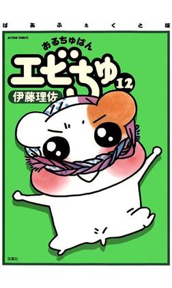 ぱあふぇくと版 おるちゅばんエビちゅ / 12-電子書籍