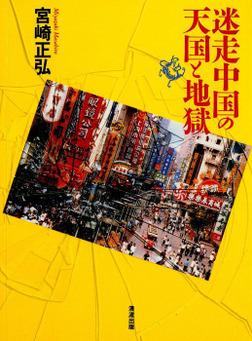 迷走中国の天国と地獄-電子書籍