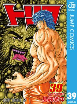 トリコ モノクロ版 39-電子書籍