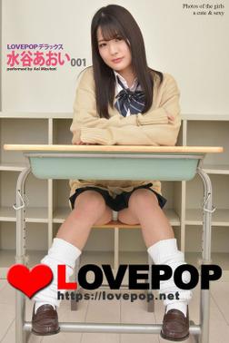 LOVEPOP デラックス 水谷あおい 001-電子書籍