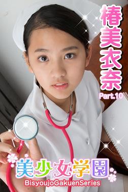 美少女学園 椿美衣奈 Part.10-電子書籍