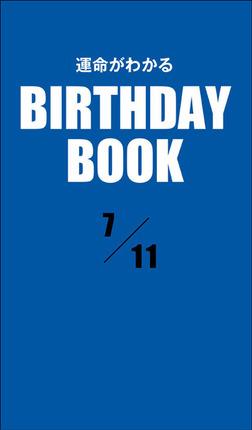 運命がわかるBIRTHDAY BOOK  7月11日-電子書籍
