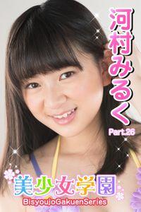 美少女学園 河村みるく Part.26