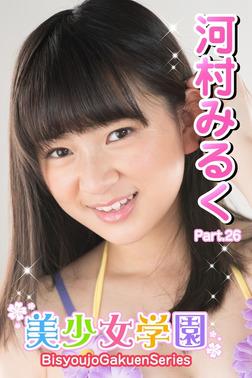 美少女学園 河村みるく Part.26-電子書籍