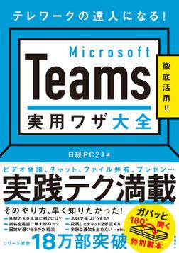 Microsoft Teams 実用ワザ大全-電子書籍
