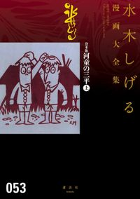 貸本版河童の三平 水木しげる漫画大全集(上)