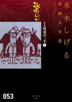 貸本版河童の三平 水木しげる漫画大全集(上)-電子書籍