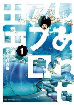 しあわせアフロ田中(1)-電子書籍
