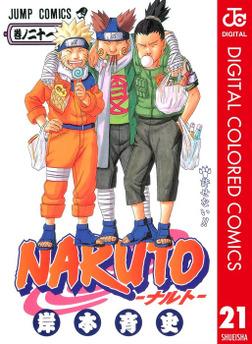NARUTO―ナルト― カラー版 21-電子書籍