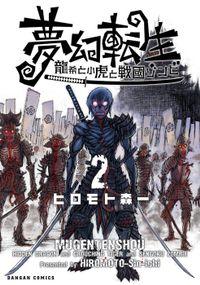 夢幻転生~龍希と小虎と戦国ゾンビ~ 2巻