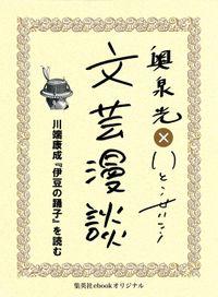 川端康成『伊豆の踊子』を読む(文芸漫談コレクション)