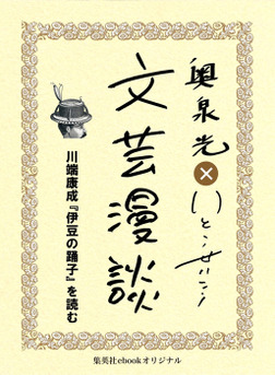 川端康成『伊豆の踊子』を読む(文芸漫談コレクション)-電子書籍