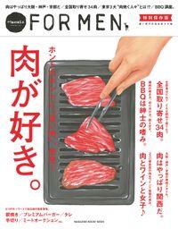 Hanako FOR MEN 特別保存版 肉が好き。
