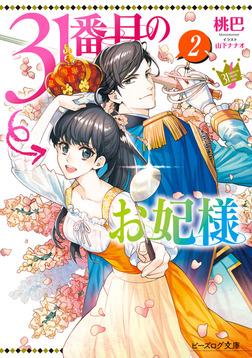 31番目のお妃様 2【電子特典付き】-電子書籍
