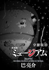 新装版 ミュージアム 分冊版(10)