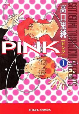 PINK(1)-電子書籍