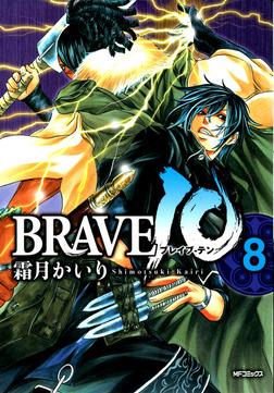 BRAVE 10 ブレイブ-テン 8-電子書籍