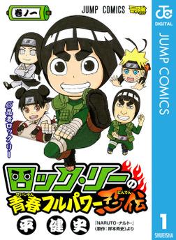 ロック・リーの青春フルパワー忍伝 1-電子書籍
