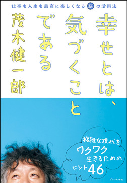 幸せとは、気づくことである-電子書籍