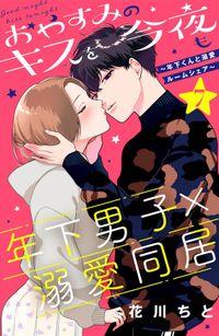 おやすみのキスを今夜も~年下くんと溺愛ルームシェア~[comic tint]分冊版(7)