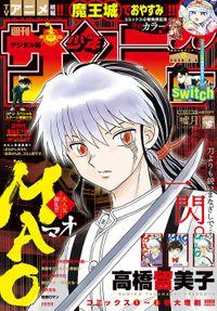 週刊少年サンデー 2020年8号(2020年1月22日発売)