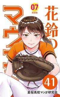 【分冊版】花鈴のマウンド 7巻(5)