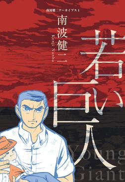 南波健二アーカイブス 1 若い巨人-電子書籍