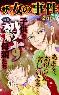 ザ・女の事件【合冊版】Vol.2-3