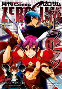 Comic ZERO-SUM (コミック ゼロサム) 2015年1月号[雑誌]