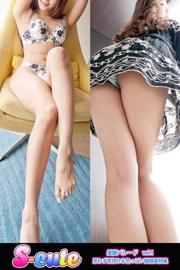 【S-cute】美脚パレード vol.1 思わず見惚れる色っぽい脚線美特集-電子書籍