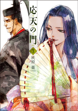 応天の門 3巻-電子書籍