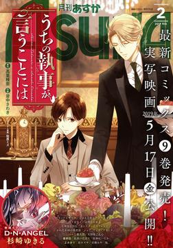 【電子版】月刊ASUKA 2019年2月号-電子書籍