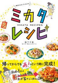 毎日がんばっている人の ミカタレシピ(新星出版社)