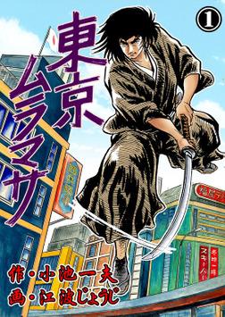 東京ムラマサ 1-電子書籍