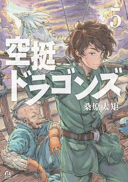 空挺ドラゴンズ(5)-電子書籍