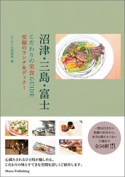 沼津・三島・富士 こだわりの美食GUIDE 至福のランチ&ディナー-電子書籍