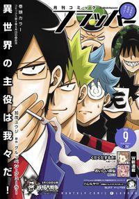 【電子版】月刊コミックフラッパー 2021年9月号