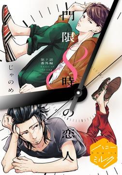門限8時の恋人 分冊版(7)-電子書籍