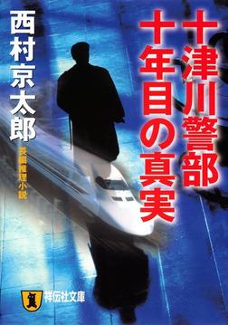 十津川警部 十年目の真実-電子書籍