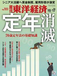 週刊東洋経済 2020年10月17日号