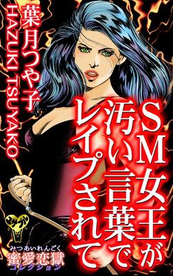SM女王が汚い言葉でレイプされて〜蜜愛恋獄-電子書籍