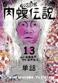 闇金ウシジマくん外伝 肉蝮伝説【単話】(13)